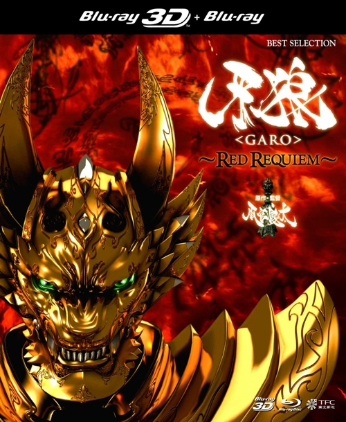Garo Red Requiem