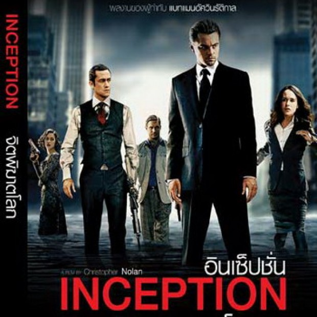 INCEPTION จิตพิฆาตโลก