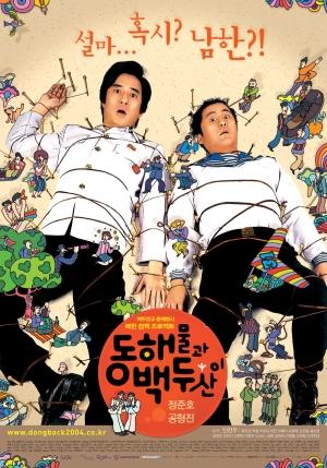 North Korean Guys สองสหายนายเฉิ่มเบ๊อะ