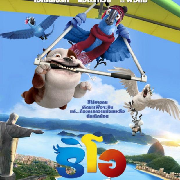 Rio ริโอ นกแก้วฟ้า ท้าบราซิล