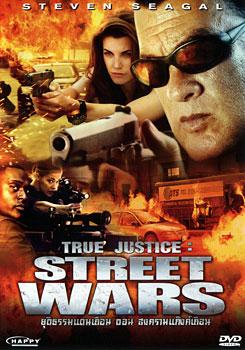 TRUE JUSTICE THE MOVIE 3