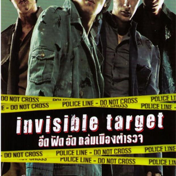 Invisible Target อึด ฟัด อัด ถล่มเมืองตำรวจ