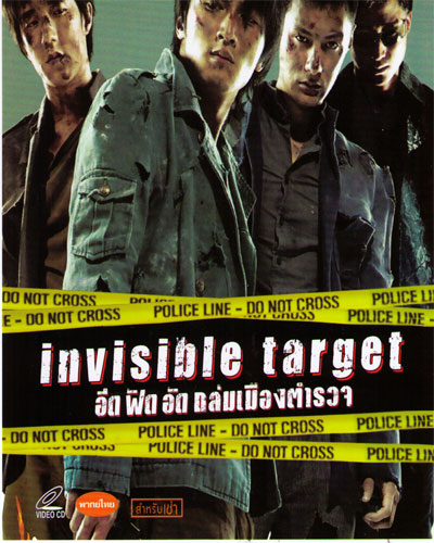 nvisible Target