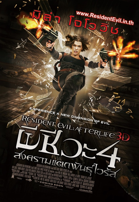 Resident Evil: Afterlife ผีชีวะ 4