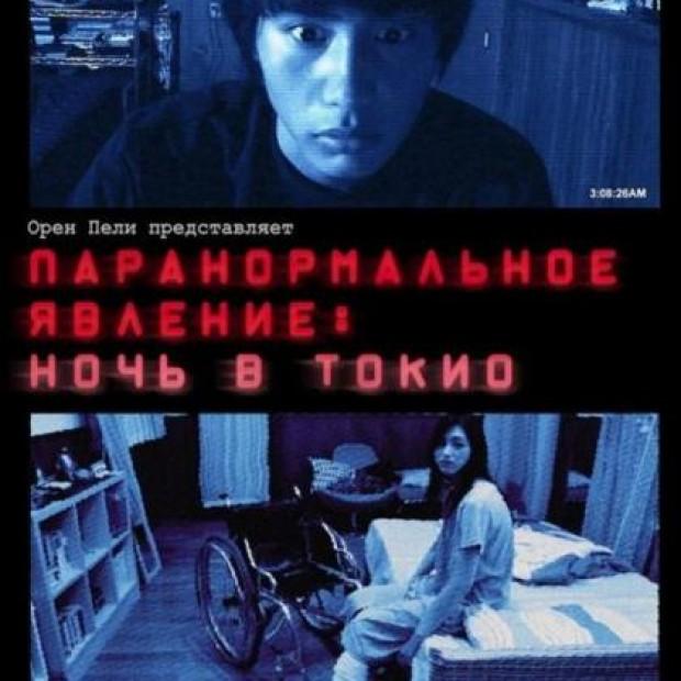 Paranormal Activity: Tokyo Night ดักผีโตเกียว