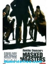 Masked Mobsters ทีมปล้นมือเทวดา