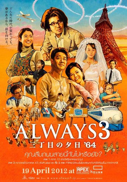 Always 3 ถนนสายนี้..หัวใจไม่เคยลืม 3