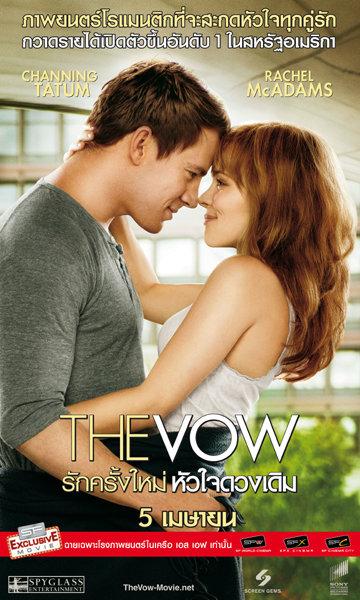 The Vow รักครั้งใหม่ หัวใจดวงเดิม