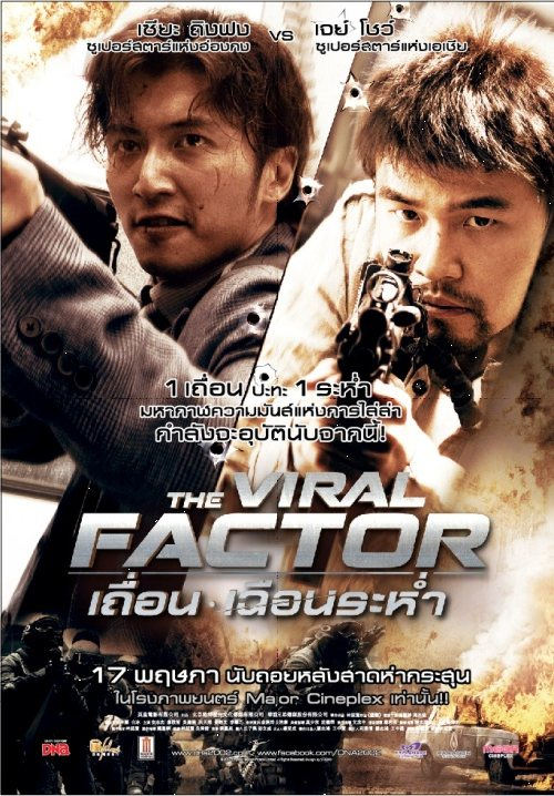 The Viral Factor  เถื่อน เฉือนระห่ำ