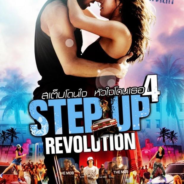 สเต็ปโดนใจ หัวใจโดนเธอ 4 Step Up 4