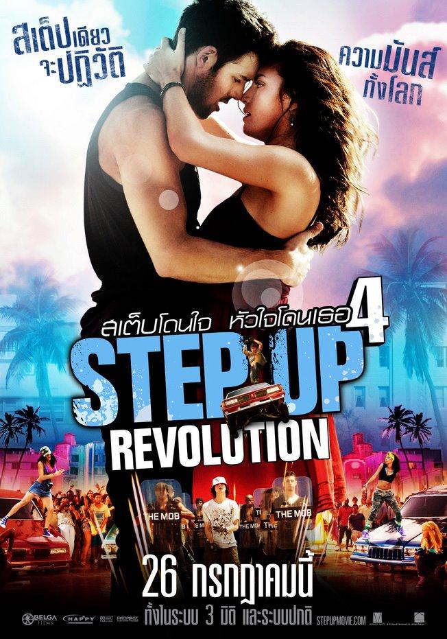 4 Step Up 4