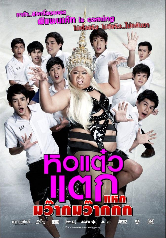Hor Taew Tak 4