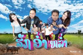 Huk Aum Lum