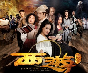 ไซอิ๋ว 2013 journey to the west
