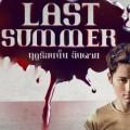 ฤดูร้อนนั้น ฉันตาย LAST SUMMER