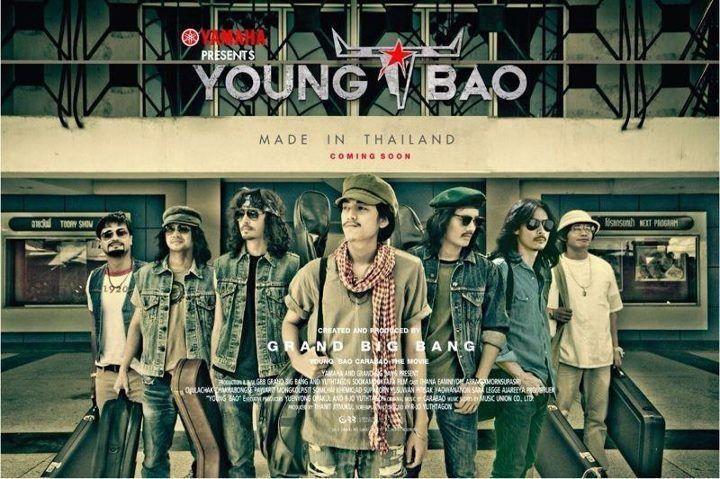 ยังบาว เดอะ มูฟวี่ Young Bao