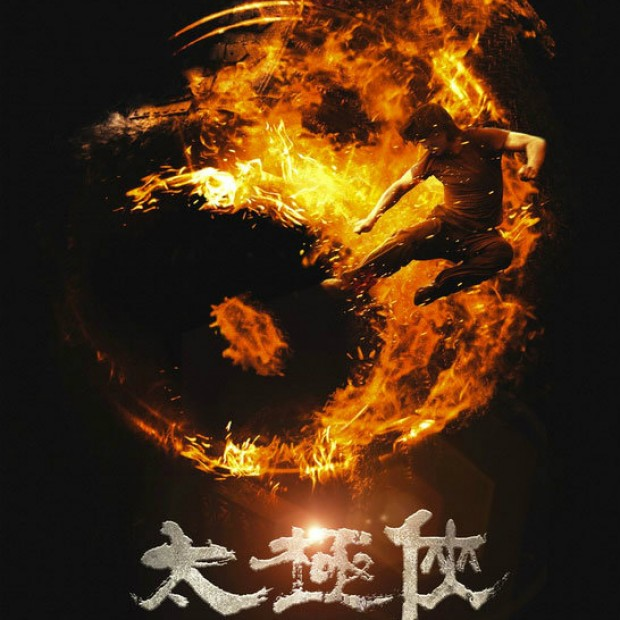2 คนแกร่งสังเวียนเดือด Man of Tai Chi