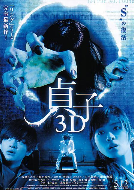 คำสาปมรณะ หลอนทะลุจอ Sadako