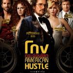 โกงกระฉ่อนโลก American Hustle