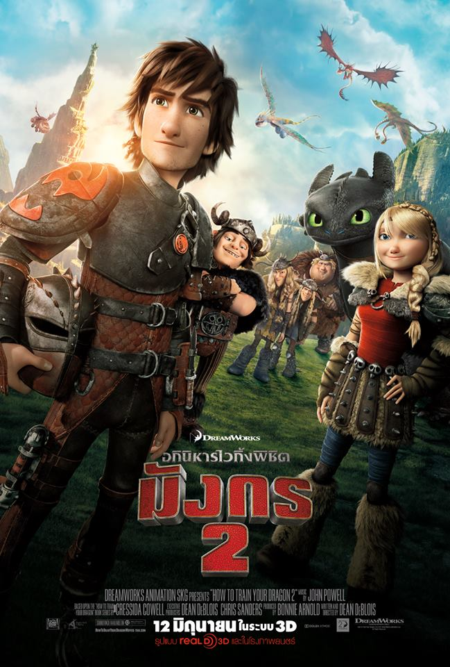 มังกร 2 How to Train Your Dragon 2