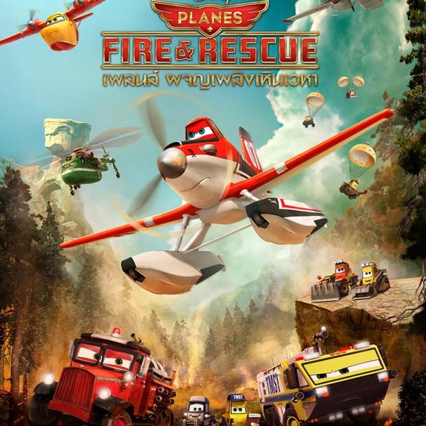 ผจญเพลิงเหินเวหา Planes 2