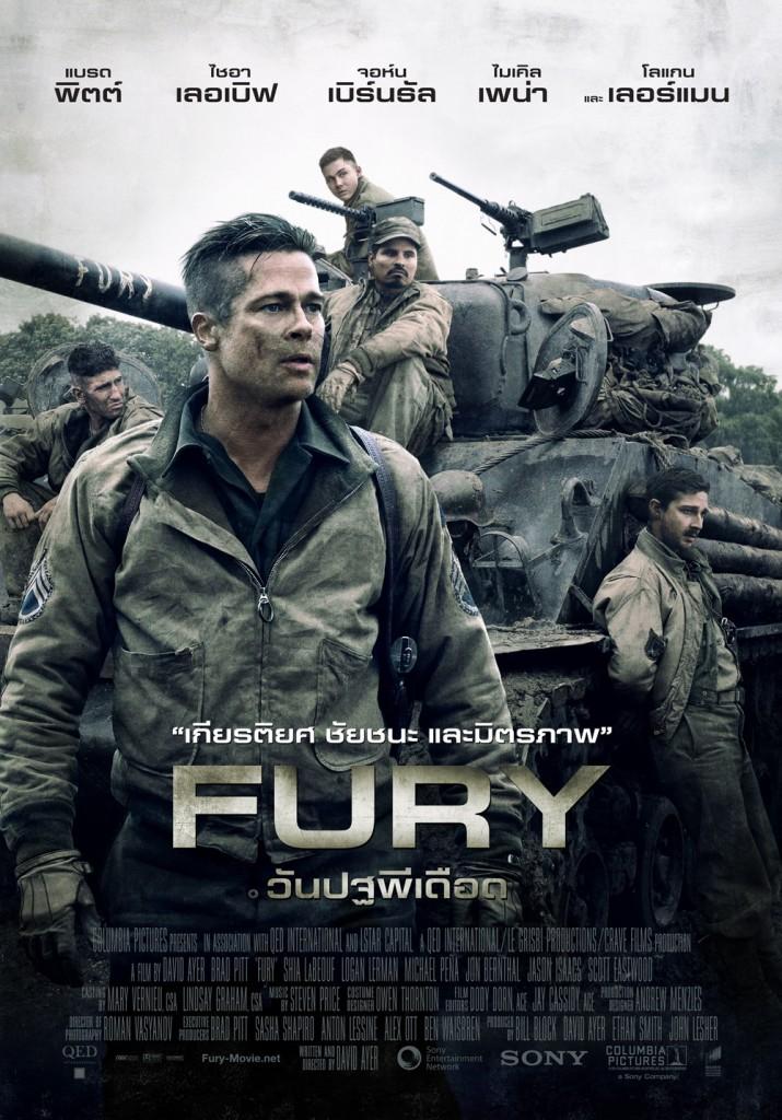 วันปฐพีเดือด Fury