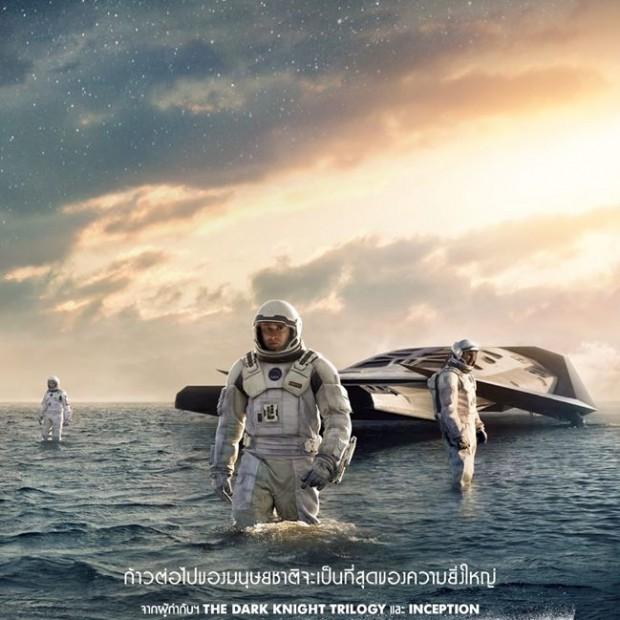 ทะยานดาวกู้โลก Interstellar