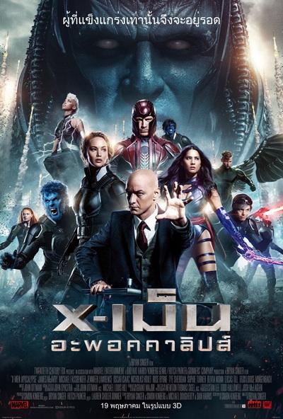 X-MEN : APOCALYPSE เอ็กซ์เม็น อะพอคคาลิปส์