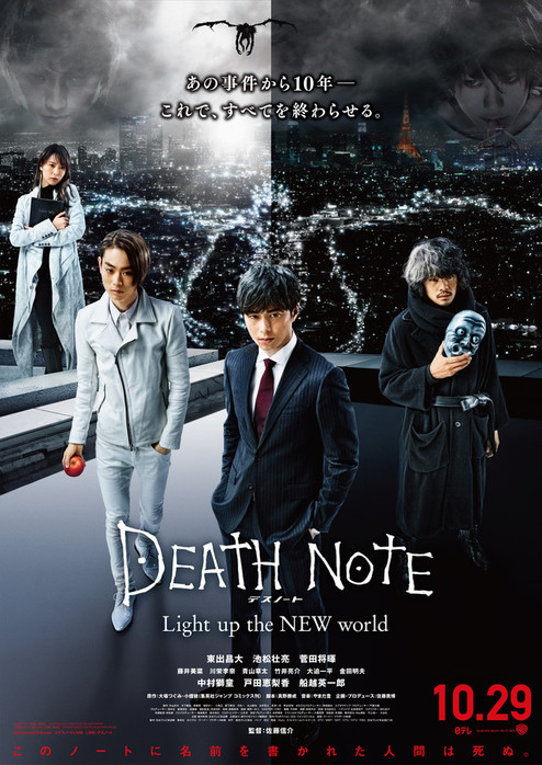 DEATH NOTE (2016) สมุดมรณะ