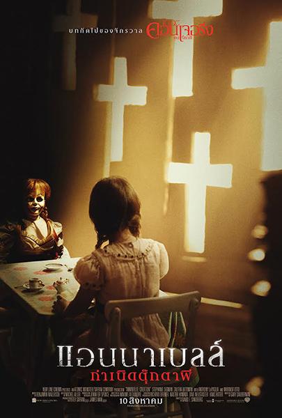 Annabelle: Creation กำเนิดตุ๊กตาผี